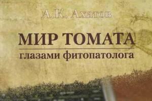 Книга о технологии выращивания томатов для фермера и садовода